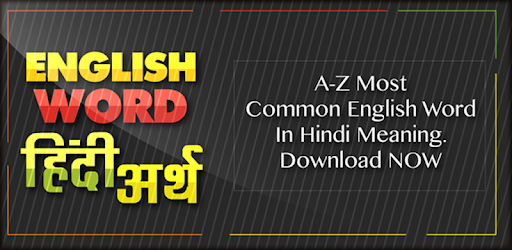 English Word हिंदी अर्थ Offline Hindi - Apps on