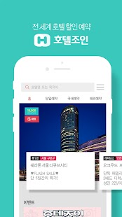 호텔조인_국내 해외 모바일 단독 특가호텔 예약 - náhled