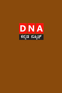 Download DNA Kannada News For PC Windows and Mac APK 1 0