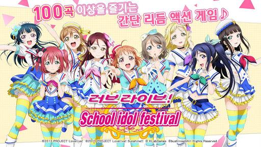 ub7ecube0c ub77cuc774ube0c! School idol festival  screenshots EasyGameCheats.pro 1