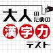 大人の漢字力テスト