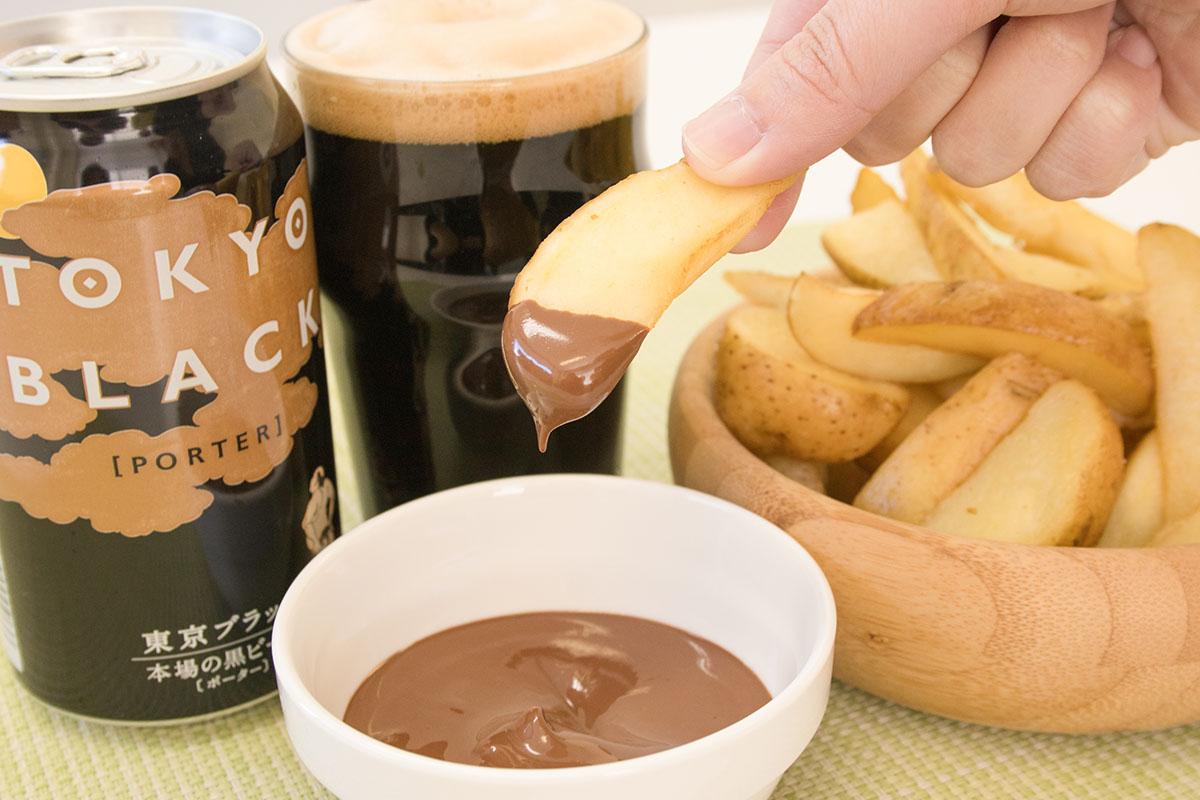 チョコフォンデュしたフライドポテトは東京ブラックとの相性ぴったり!