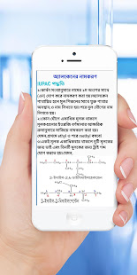 Download Hsc Organic Chemistry For PC Windows and Mac apk screenshot 5