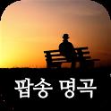 전설의 팝송명곡 (영어공부,시대별올드팝송, 가사 팝송) icon