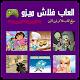 Al3abMizo free online games