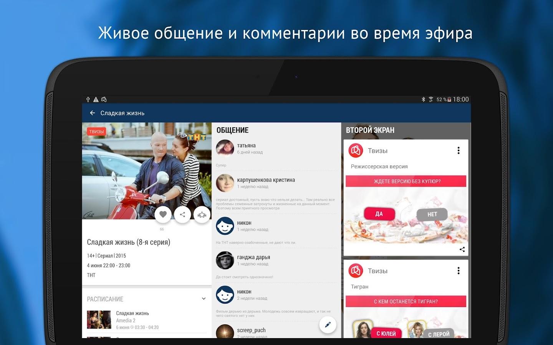 tviz.TV: second screen TVguide - screenshot