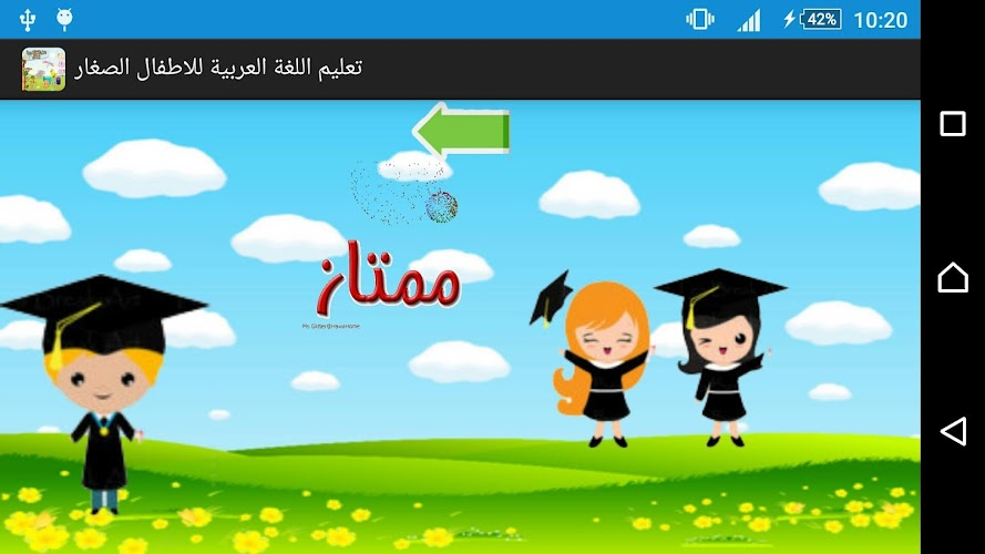 Download abc arabic for kids free APK latest version app by