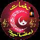 Download نغمات رمضانية 2018 For PC Windows and Mac
