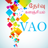 TNPSC VAO Exam Guide