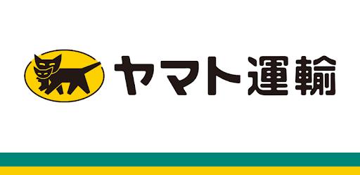 クロネコ ヤマト 宅急便 送料