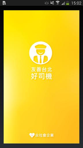 友善台北好司機(众社會企業)