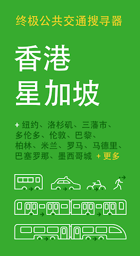 Citymapper - 香港和星加坡终极公共交通应用程式