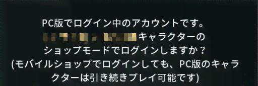 V4_ショップモードログイン