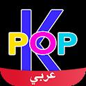 K-Pop Amino in Arabic icon