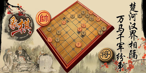 Chinese Chess: Co Tuong/ XiangQi, Online & Offline - screenshot