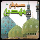 Sahifa e Mahdiya