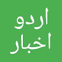 Urdu Newspapers Pakistan icon