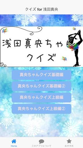 クイズ for 浅田真央 フィギュアスケート まおちゃん