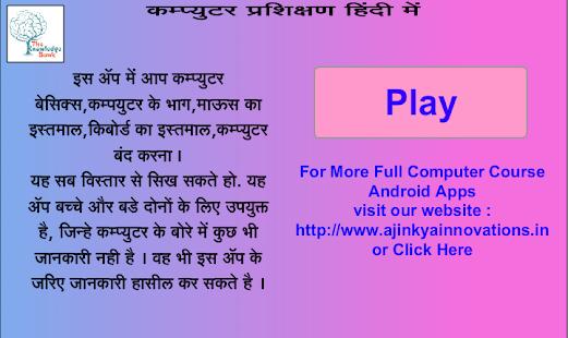 Learn computer in hindi- Part 1,computer basics tutorial ...