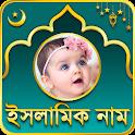 Baby Islamic Name - শিশুদের ইসলামি নাম icon