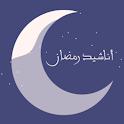 اناشيد رمضان icon