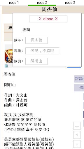 免費下載娛樂APP 魔鏡歌詞 app開箱文 APP開箱王