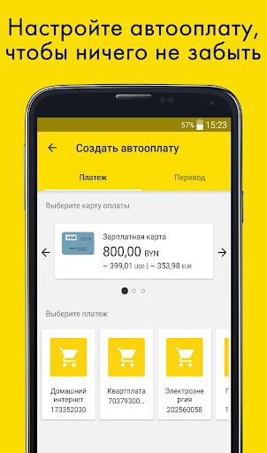 Мобильный банк PriorOnline screenshot 5