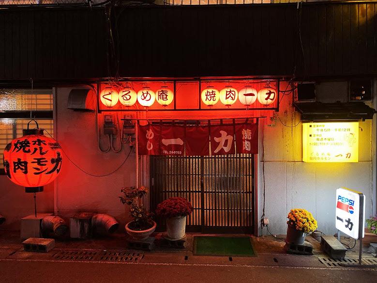 beppu-yakiniku6