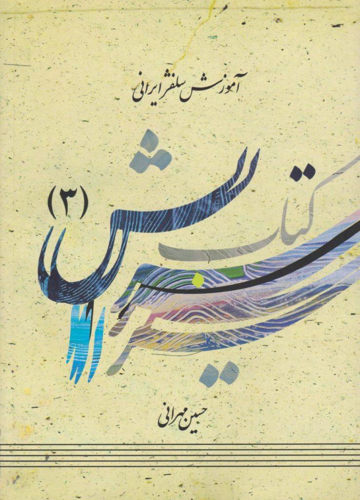 کتاب سرایش جلد سوم آموزش عملی وزن حسین مهرانی انتشارات سوره مهر