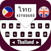 Thai Keyboard 2019,Typing App with Emoji