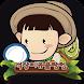 석장리 유물탐험