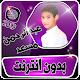 Download اجمل تلاوات عبد الرحمن مسعد بدون أنترنت For PC Windows and Mac
