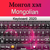 Mongolian Language Keyboard 2020: Mongolia app