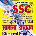 SSC General Studies in Hindi OFFLINE icon