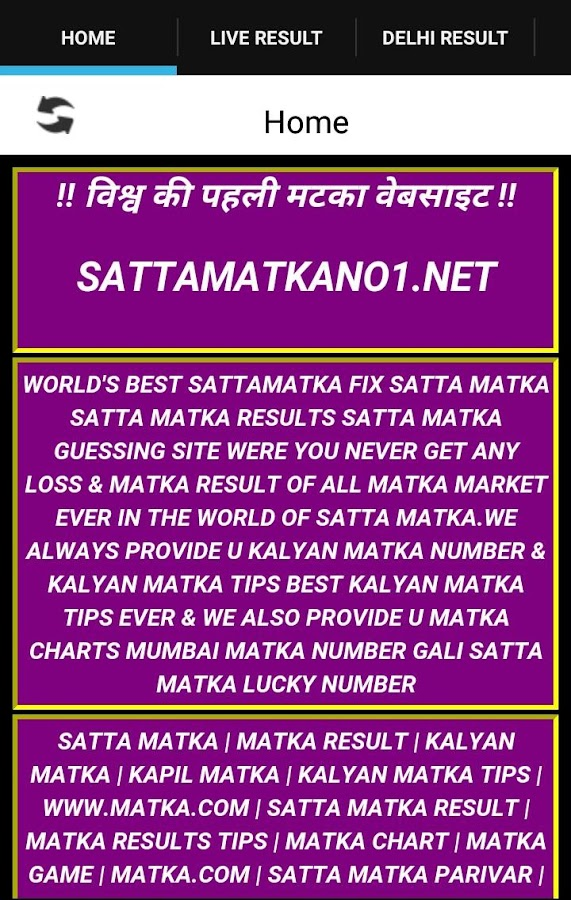 Satta Matka Free Offical Apps- screenshot
