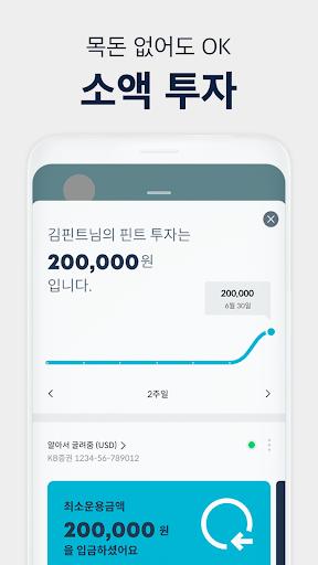 Fint - 일상을 바꾸는 투자, 핀트 screenshot 2