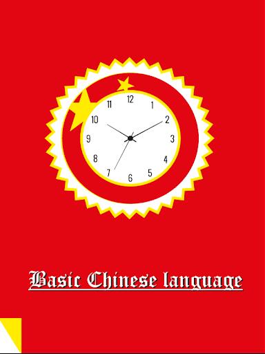 Basic Chinese language