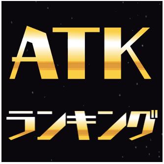 ATKランキング