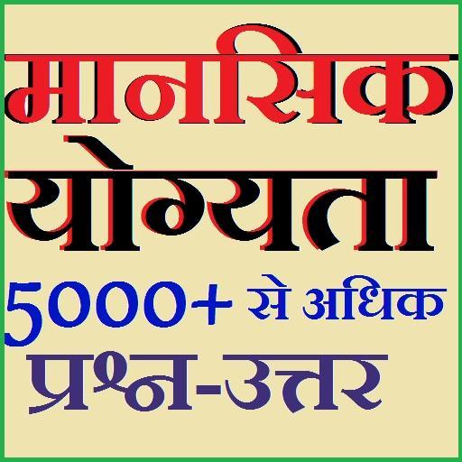 Reasoning In Hindi - मानसिक योग्यता हिन्दी में