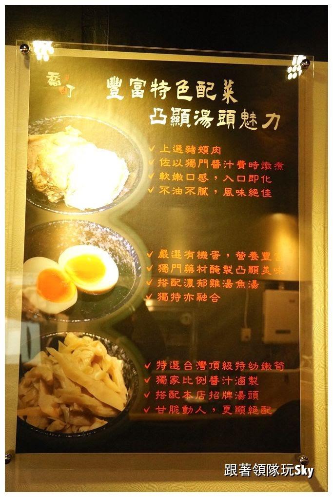 淡水美食推薦-每日限量雞汁白湯【喬町拉麵】(已歇業)