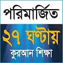 Learn Quran in Bangla icon