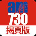 am730 揭頁版 icon
