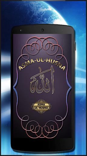 アスマUL Husna-作者の名前