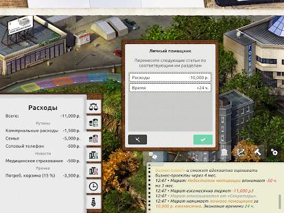 Денежный поток 101 APK - ru.downloadatoz.com
