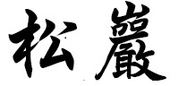 Chinese characters for pine tree and rock