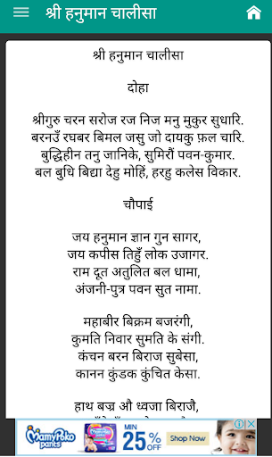 Hanuman Chalisa with Meaning.  screenshots 10