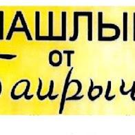 Олимбаирыч Мухамеджанов