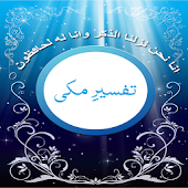 Urdu Quran Tafseer King Fahad Android APK Download Free By AbuSaad