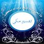 Urdu Quran tafseer King Fahad