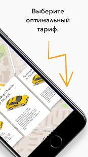 SeAr СЕАР заказ такси - náhled